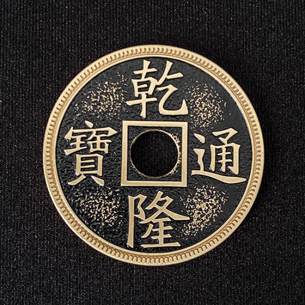 Chinese Palace Coin (Half Dollar Size, Brass)